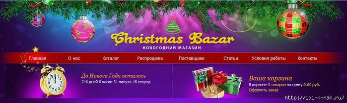 купить новогодние украшения, заказать новогодние украшения, купить елочку,/1432881112_Novuyy_god (699x208, 146Kb)