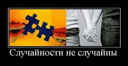 4432201_slychainost_8 (500x261, 25Kb)