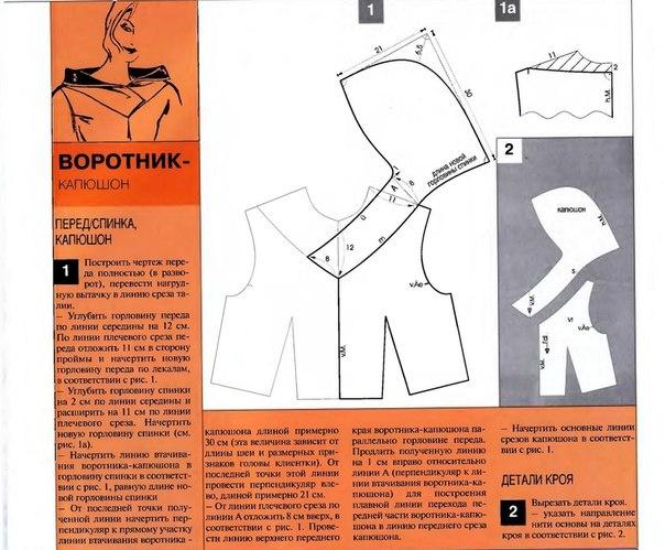 process-postroeniya-vykroyki-vorotnika-kapyushona-ot-zhurnala-atele (604x499, 250Kb)