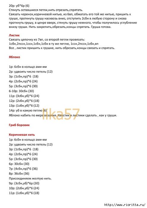 Рј (18) (495x700, 124Kb)