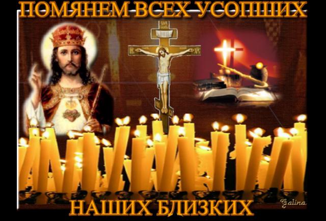 3720816_Troickaya_vselenskaya_roditelskaya_sybbota1 (640x434, 639Kb)