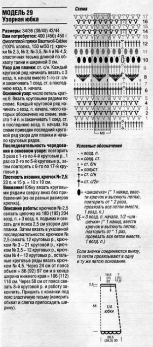 2 (310x700, 169Kb)