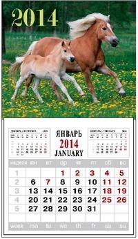 nastennyj-kalendar (200x346, 92Kb)