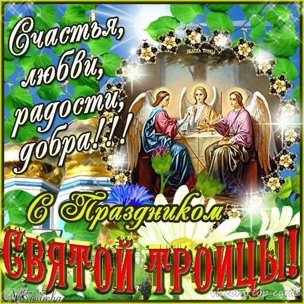 4924802_svyataya_troica2 (600x600, 133Kb)