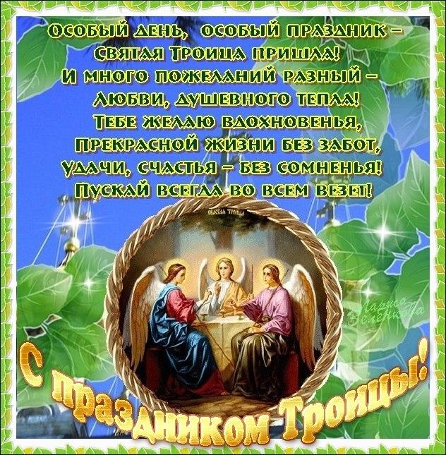 Открытка с днем троицы поздравления