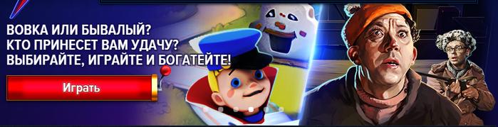 игра2 (700x179, 192Kb)