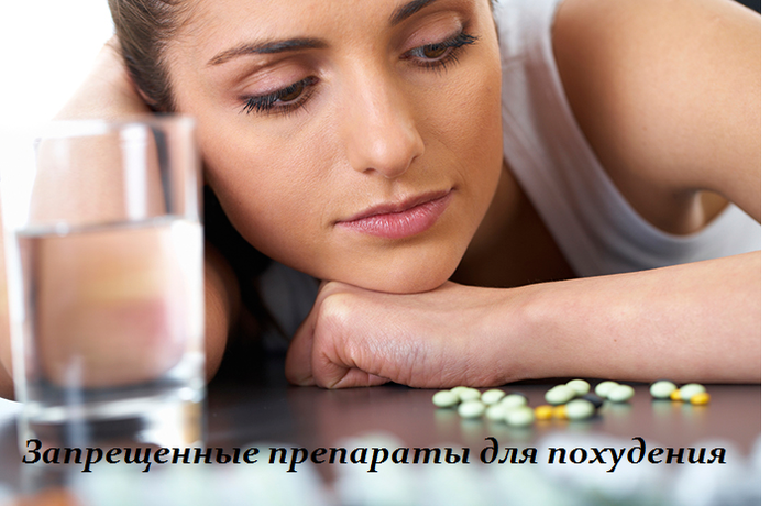 1433072286_Zapreschennuye_preparatuy_dlya_pohudeniya (700x460, 433Kb)