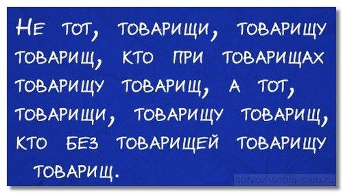 govorim_po-russki3 (500x282, 157Kb)