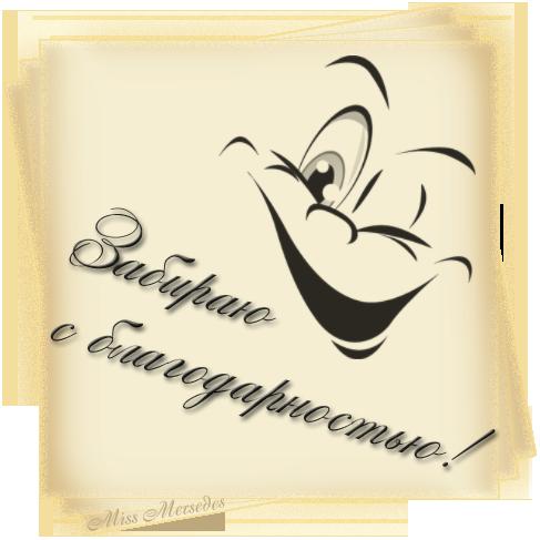 92005719_Zabirayu_s_blagodarnostyu   Забираю с благодарностью! (487x487, 179Kb)