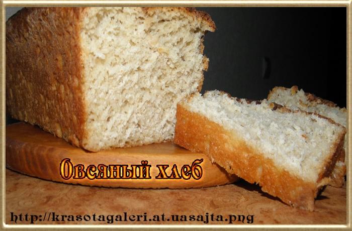 Овсяный хлеб (700x460, 256Kb)