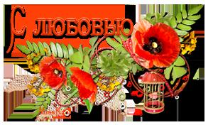 102887530_large_S_Lyubovyu (300x176, 99Kb)