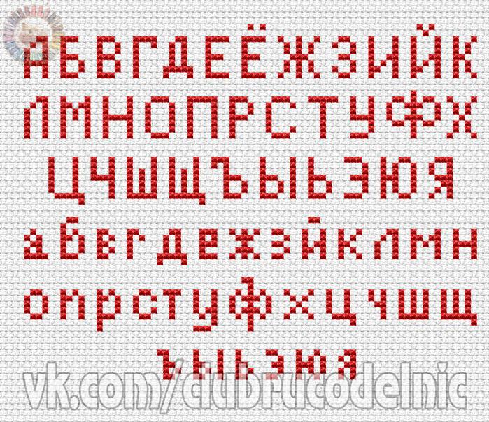 Вышивка крестом букв русского алфавита 111