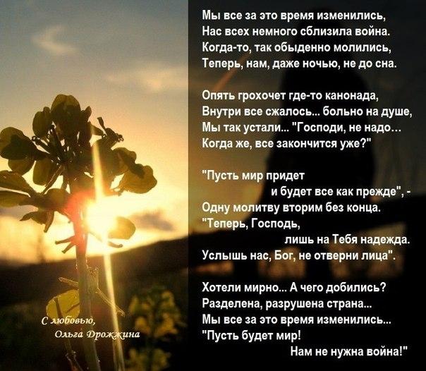 Стих за день до войны