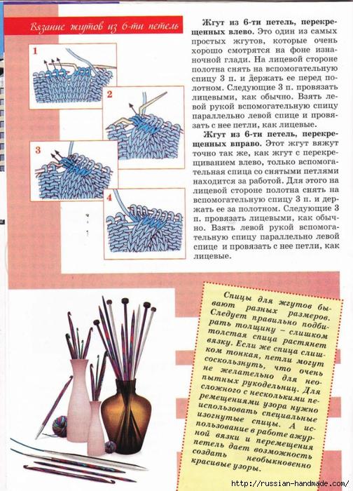 Узоры для вязания. Журнал со схемами (4) (504x700, 343Kb)