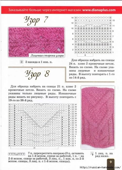 Узоры для вязания. Журнал со схемами (9) (503x700, 307Kb)