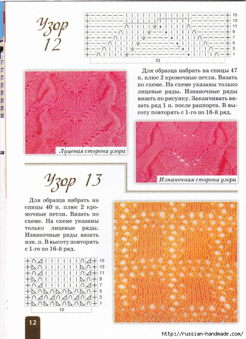 Узоры для вязания. Журнал со схемами (11) (507x700, 319Kb)