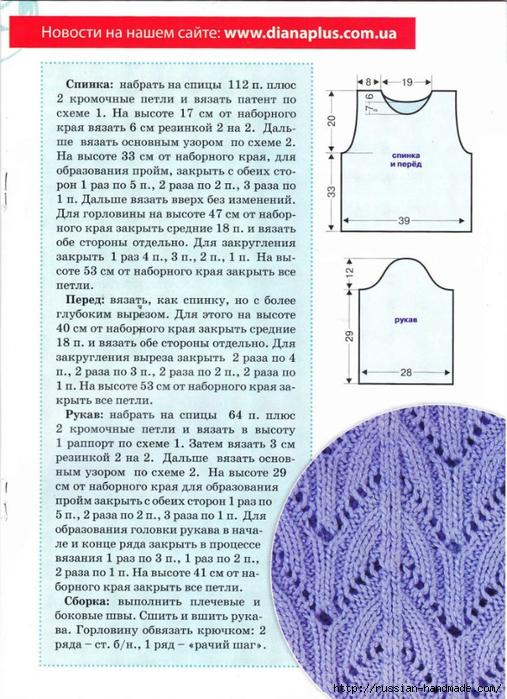 Узоры для вязания. Журнал со схемами (16) (507x700, 346Kb)