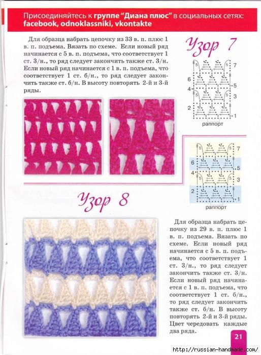 Узоры для вязания. Журнал со схемами (20) (514x700, 301Kb)