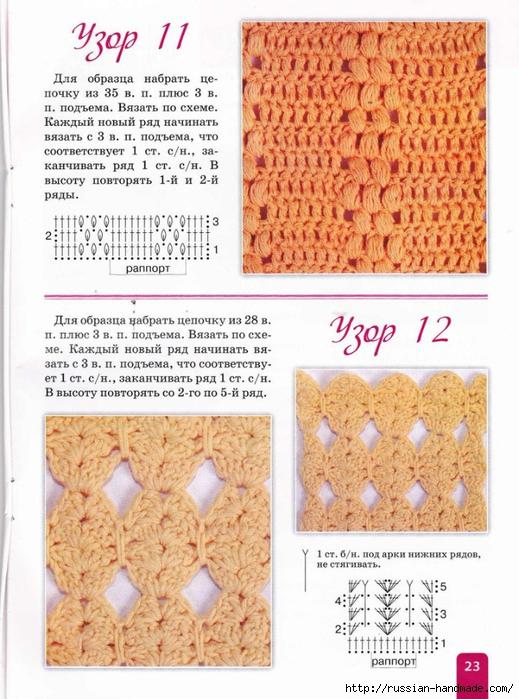 Узоры для вязания. Журнал со схемами (22) (519x700, 310Kb)
