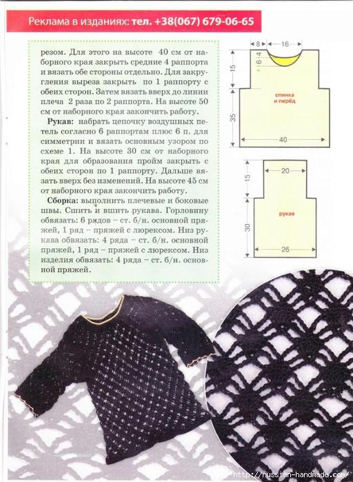 Узоры для вязания. Журнал со схемами (26) (512x700, 312Kb)