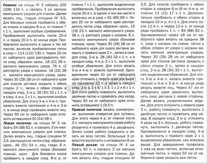 fioletovyj-korotkij-vyazanyj-zhaket-s-kosami-opisanie (700x552, 337Kb)