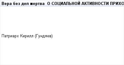 mail_93655194_Vera-bez-del-mertva------O-SOCIALNOI-AKTIVNOSTI-PRIHOZAN-------Iz-knigi-mitropolita-Smolenskogo-i-Kaliningradskogo-Kirilla-_Vyzovy-sovremennoj-civilizacii. (400x209, 4Kb)