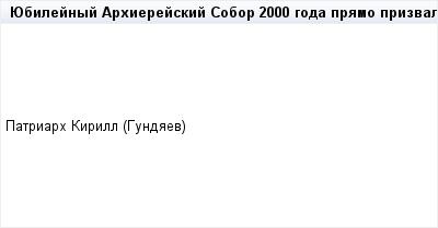 mail_93656068_UEbilejnyj-Arhierejskij-Sobor-2000-goda-pramo-prizval-nas-k-etoj-zertvennoj-rabote_-_Sobor-prizyvaet-k-dalnejsemu-razvitiue-missionerskogo-sluzenia-Russkoj-Pravoslavnoj-Cerkvi-soversaem (400x209, 5Kb)