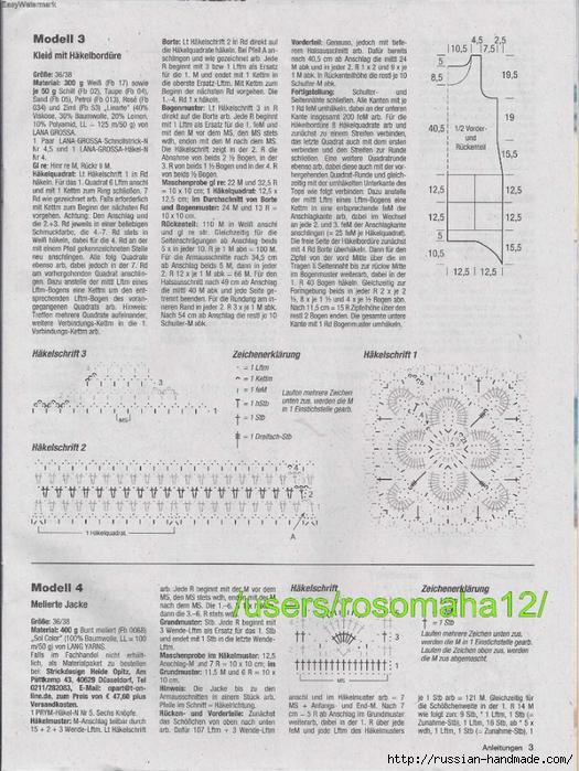 Летние модели крючком. Журнал Hakeltrends №21 2015 (17) (525x700, 312Kb)