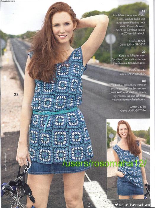 Летние модели крючком. Журнал Hakeltrends №21 2015 (18) (524x700, 368Kb)