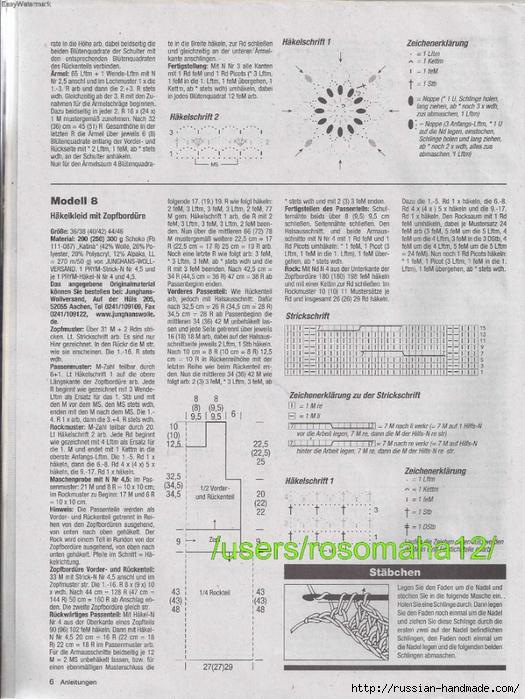Летние модели крючком. Журнал Hakeltrends №21 2015 (23) (525x700, 309Kb)