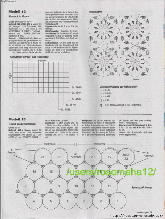 Летние модели крючком. Журнал Hakeltrends №21 2015 (31) (525x700, 295Kb)