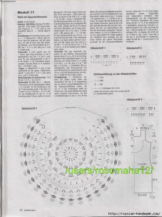 Летние модели крючком. Журнал Hakeltrends №21 2015 (33) (524x700, 295Kb)