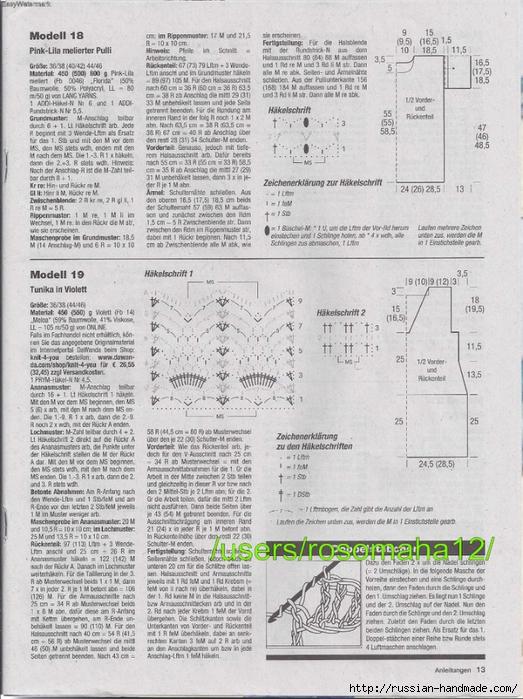 Летние модели крючком. Журнал Hakeltrends №21 2015 (35) (523x700, 314Kb)
