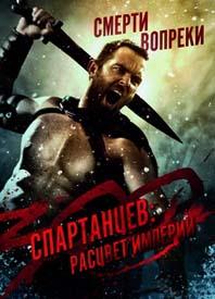 300-spartancev-rascvet-imperii-zarubezhnye-film-smotret-online-2014 (198x275, 92Kb)