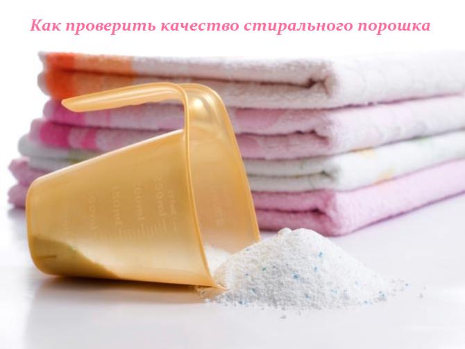 1433770847_Kak_proverit__kachestvo_stiral_nogo_poroshka (670x502, 241Kb)