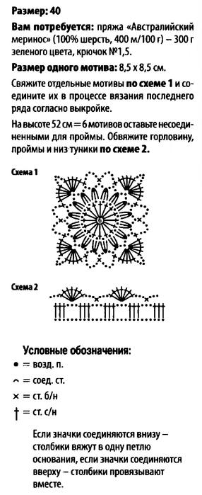 Безымянный (286x699, 95Kb)