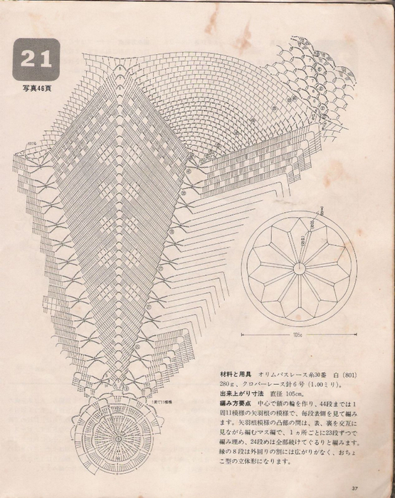 68a (555x700, 400Kb)