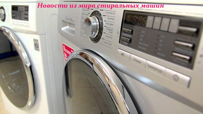 1433849338_stiral_nuye_mashinuy (700x395, 349Kb)