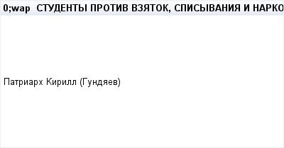 mail_93682533_0_wap------STUDENTY-PROTIV-VZATOK-SPISYVANIA-I-NARKOTIKOV-------V-Russkoj-Cerkvi-predlagauet-sozdavat-v-vuzah-pravoslavnye-studenceskie-gruppy-dla-borby-so-vzatkami-spisyvaniem-i-narkot (400x209, 5Kb)