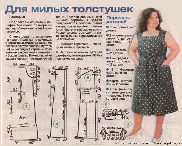 Как сшить платье своими руками на полных женщин