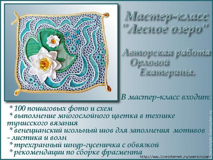 f4b739bcd225e750d28d460daeou--materialy-dlya-tvorchestva-master-klass-na (700x525, 287Kb)