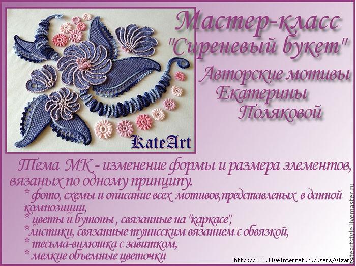 1be39ae78f9102b3a38aaef1efzu--materialy-dlya-tvorchestva-master-klass-na (700x524, 282Kb)