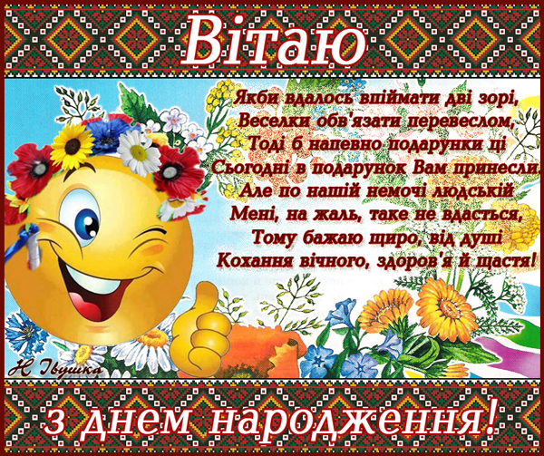 Поздравление с днем рождения женщины по украински