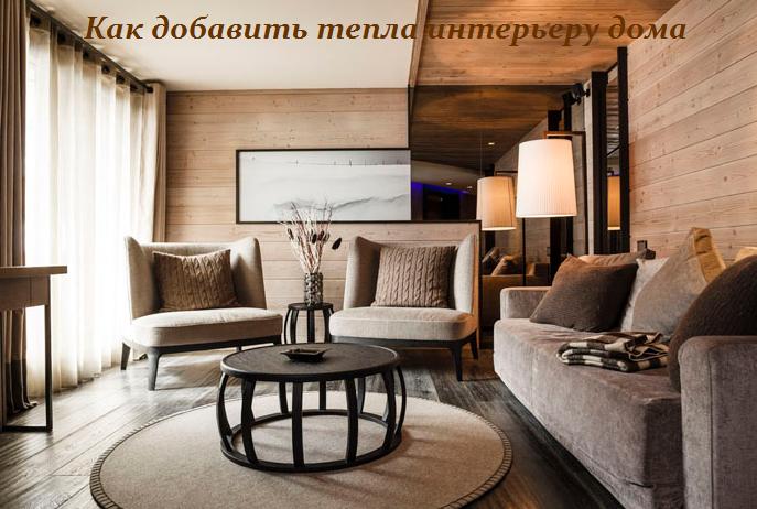 1434026110_Kak_dobavit__tepla_inter_eru_doma (687x462, 502Kb)