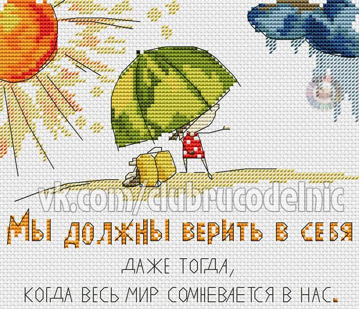 Positive (700x602, 621Kb)