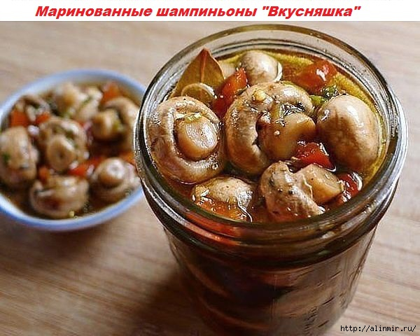 5283370_shampinoni_marinovannie (600x480, 171Kb)