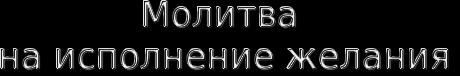 cooltext121400770872717 (460x76, 25Kb)