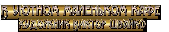 3166706_Viktor_Shvaiko_00 (700x134, 79Kb)