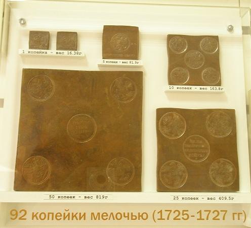 92 копеек мелочью (496x451, 74Kb)