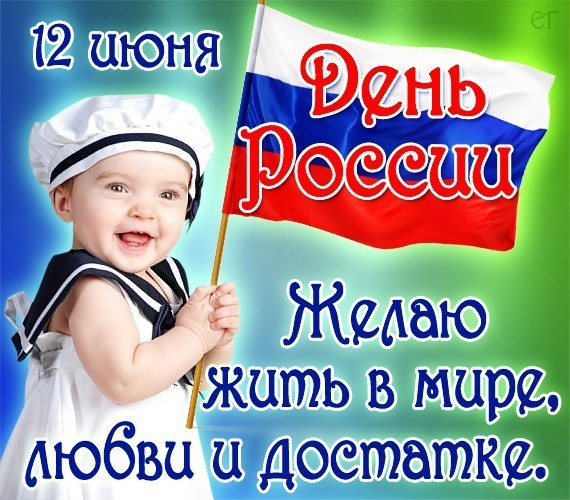 4924802_den_rossii (570x500, 87Kb)